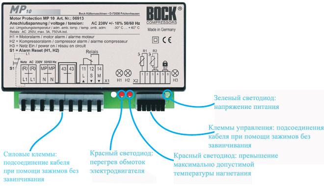 MP10 Motor Protection. Электронный блок защиты полугерметичных компрессоров Bock