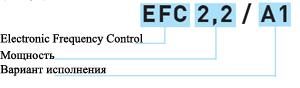 Маркировка частотного регулятора производительности BOCK EFC Electronic Frequency Control